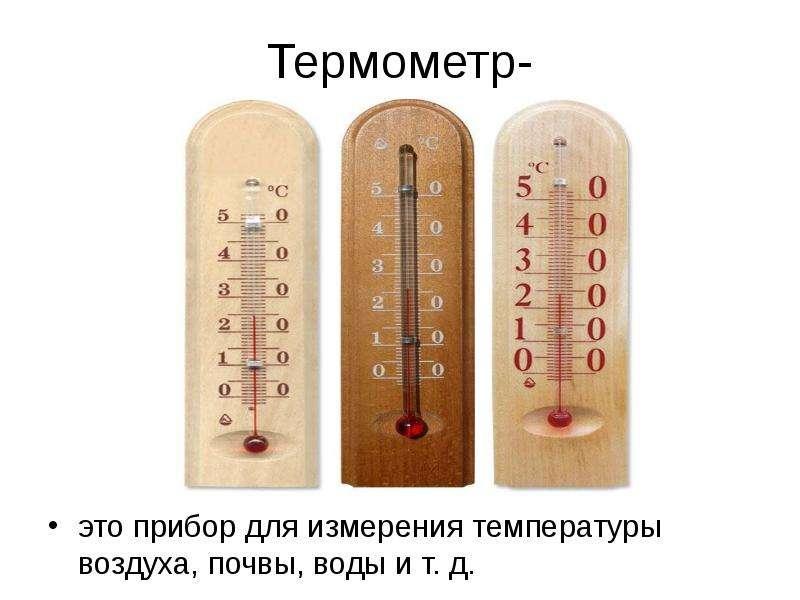 Термометр для измерения температуры воздуха своими руками