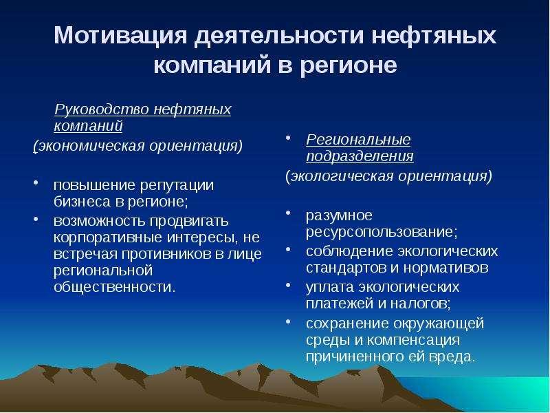 Мотивация деятельности нефтяных компаний в регионе Руководство нефтяных компаний (экономическая орие