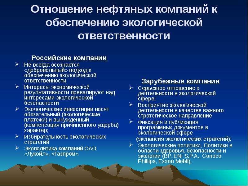 Отношение нефтяных компаний к обеспечению экологической ответственности Российские компании Не всегд
