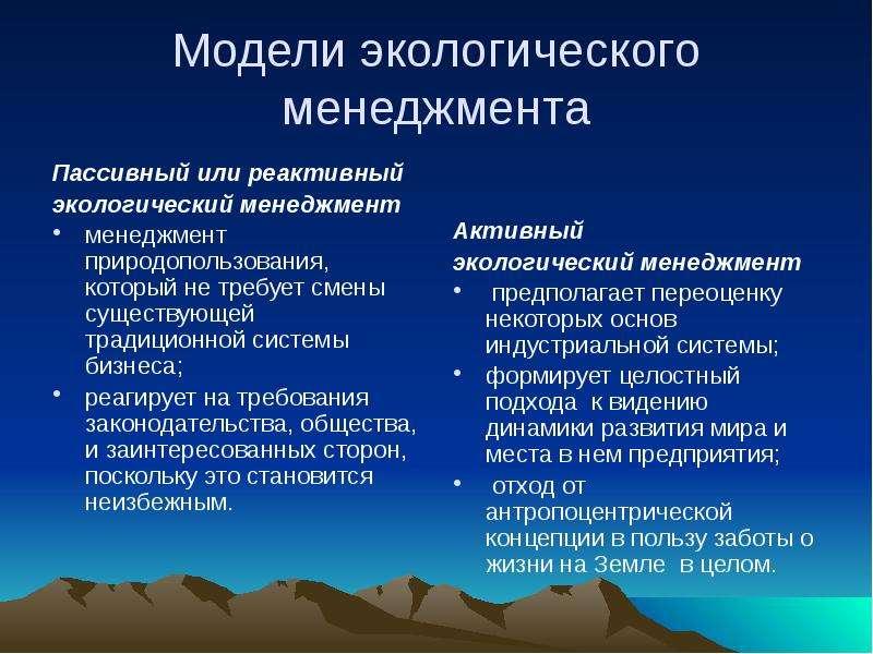 Модели экологического менеджмента Пассивный или реактивный экологический менеджмент менеджмент приро