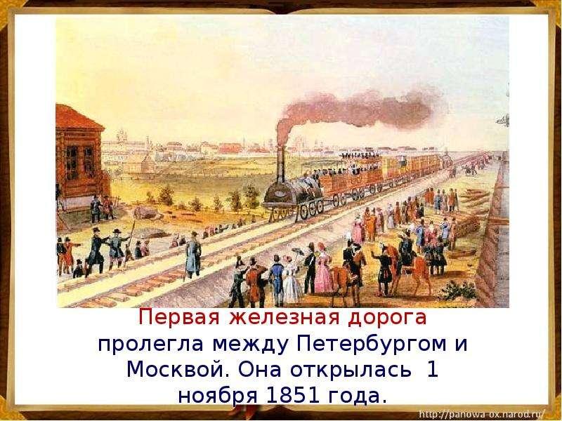 Первый поезд в россии от санкт-петербурга до москвы