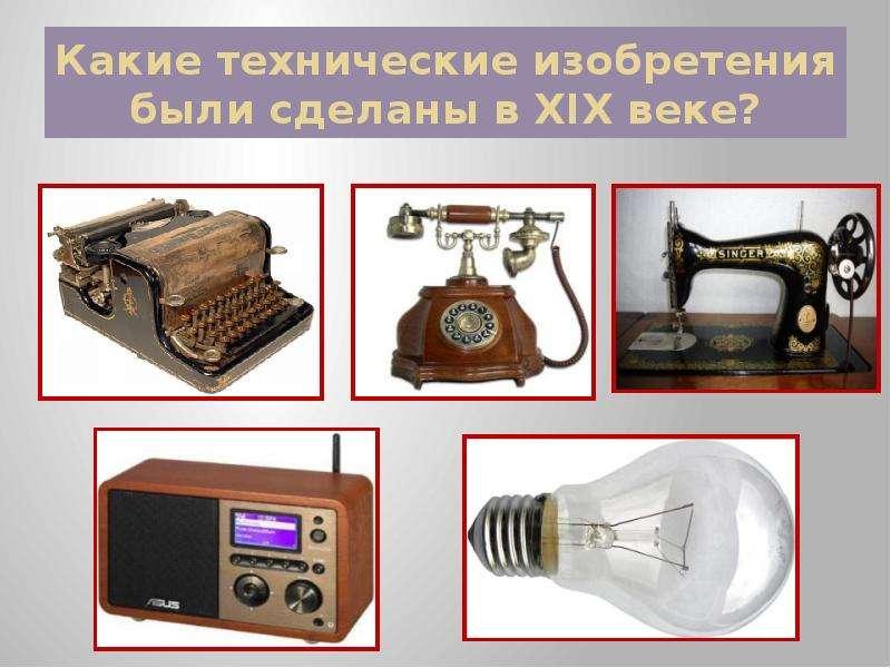 научные изобретения в картинках