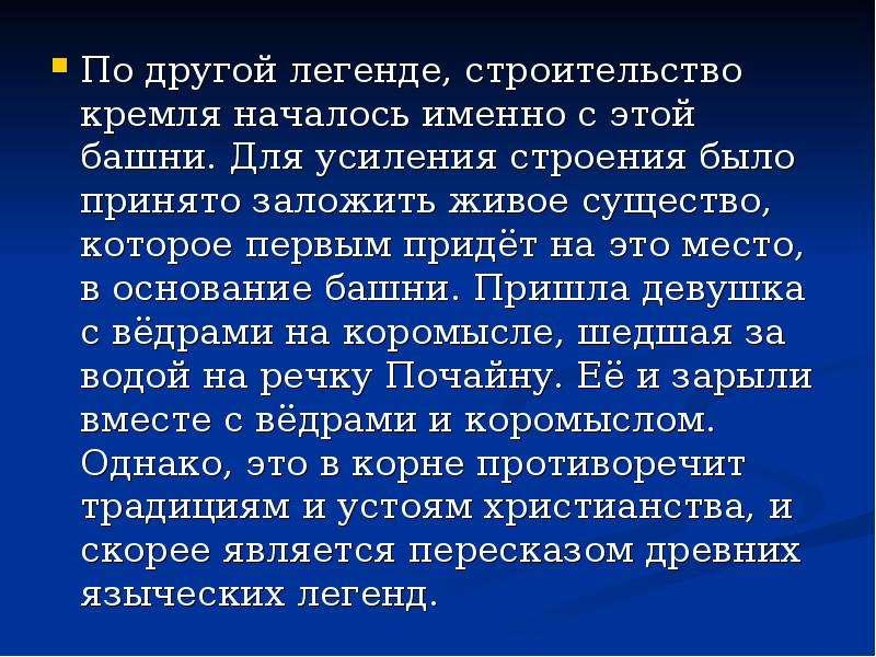 По другой легенде, строительство кремля началось именно с этой башни. Для усиления строения было при