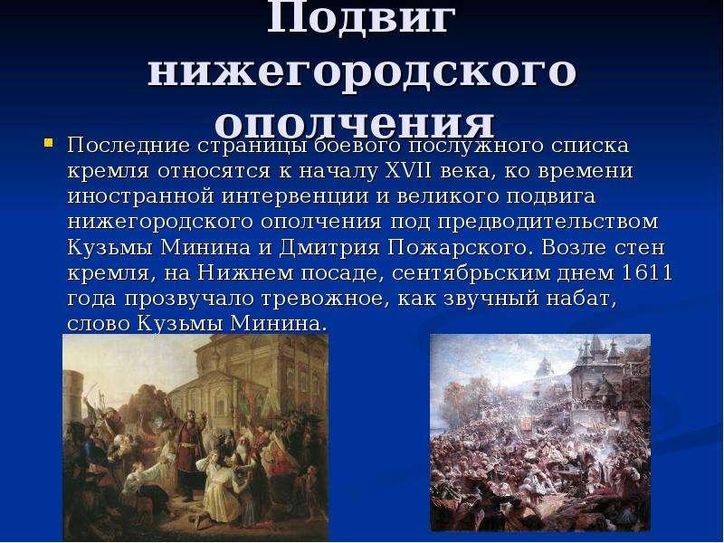 Подвиг нижегородского ополчения Последние страницы боевого послужного списка кремля относятся к нача