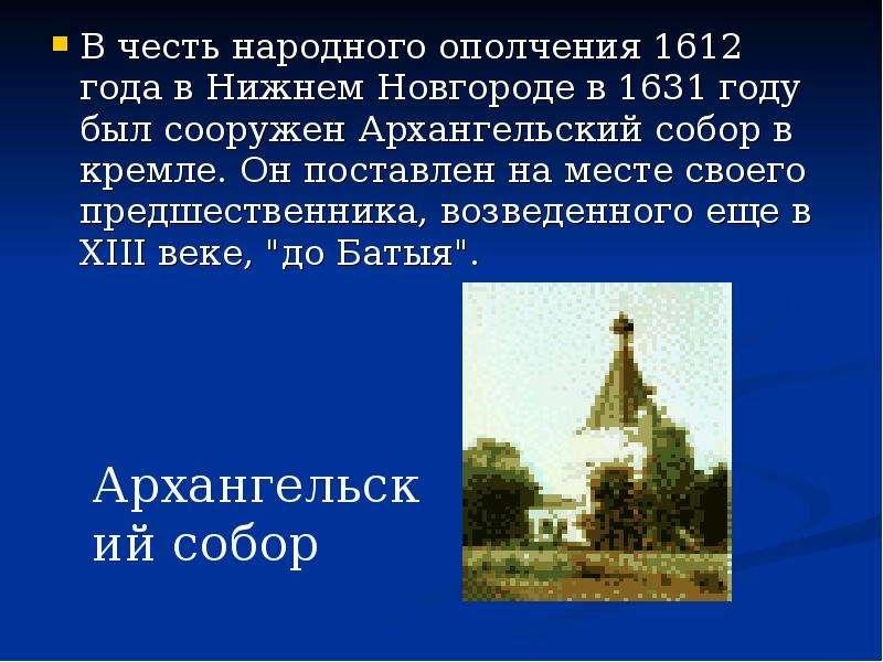 В честь народного ополчения 1612 года в Нижнем Новгороде в 1631 году был сооружен Архангельский собо