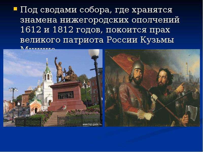 Под сводами собора, где хранятся знамена нижегородских ополчений 1612 и 1812 годов, покоится прах ве