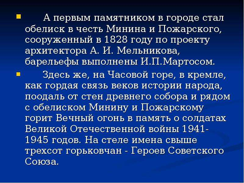 А первым памятником в городе стал обелиск в честь Минина и Пожарского, сооруженный в 1828 году по пр