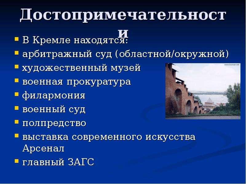 Достопримечательности В Кремле находятся: арбитражный суд (областной/окружной) художественный музей