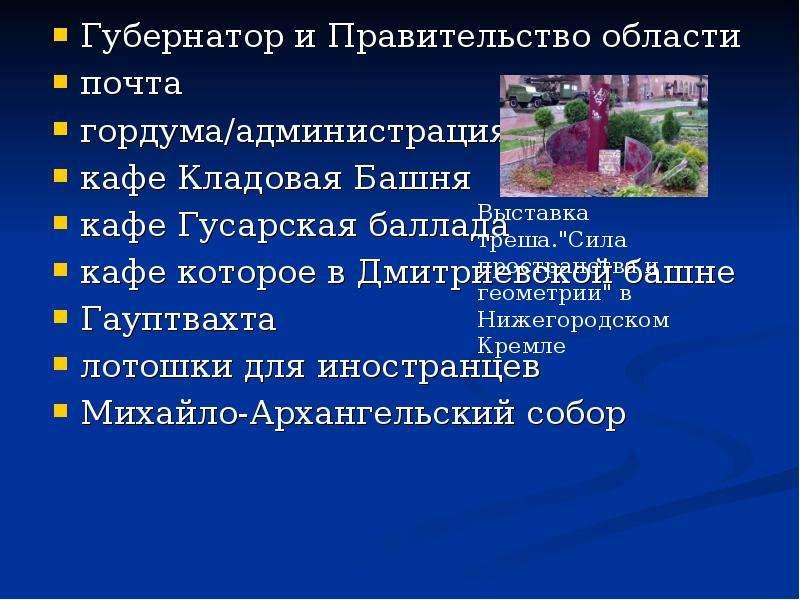 Губернатор и Правительство области Губернатор и Правительство области почта гордума/администрация ка