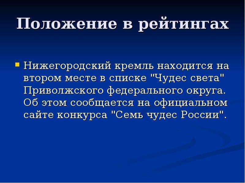 """Положение в рейтингах Нижегородский кремль находится на втором месте в списке """"Чудес света"""""""