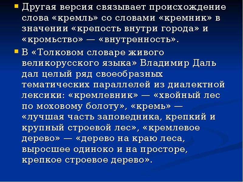 Другая версия связывает происхождение слова «кремль» со словами «кремник» в значении «крепость внутр
