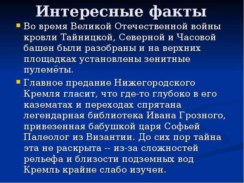 Интересные факты Во время Великой Отечественной войны кровли Тайницкой, Северной и Часовой башен был