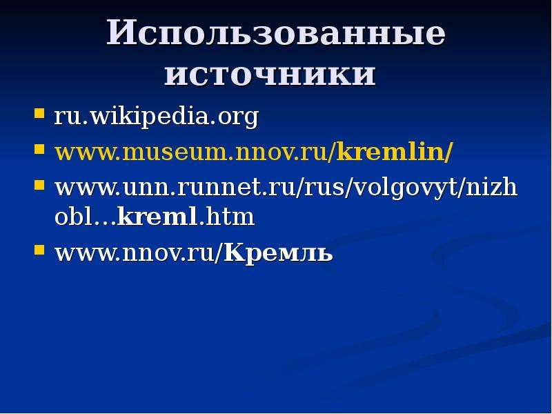 Использованные источники ru. wikipedia. org