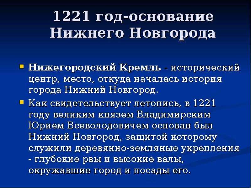 1221 год-основание Нижнего Новгорода Нижегородский Кремль - исторический центр, место, откуда начала