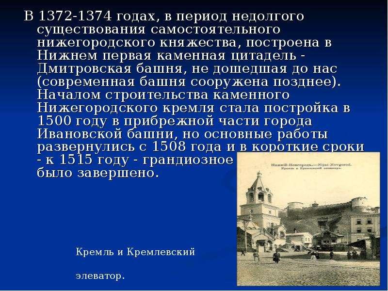 В 1372-1374 годах, в период недолгого существования самостоятельного нижегородского княжества, постр