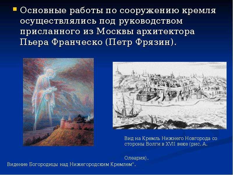 Основные работы по сооружению кремля осуществлялись под руководством присланного из Москвы архитекто