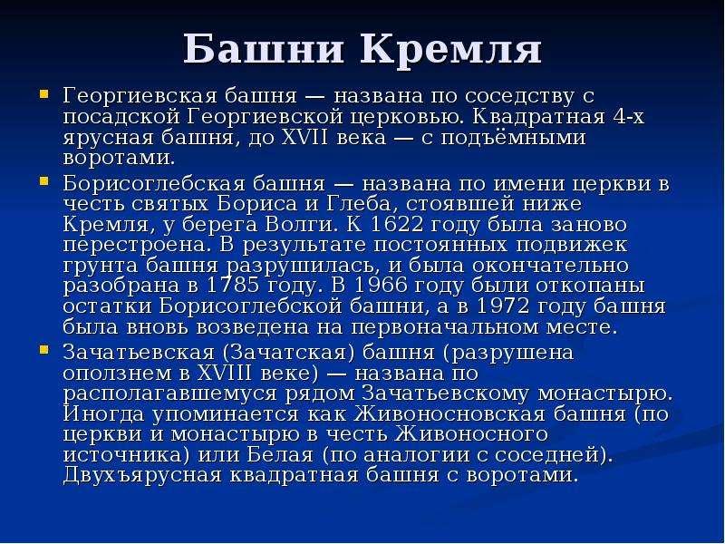 Башни Кремля Георгиевская башня — названа по соседству с посадской Георгиевской церковью. Квадратная