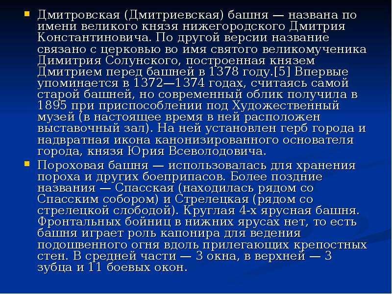 Дмитровская (Дмитриевская) башня — названа по имени великого князя нижегородского Дмитрия Константин