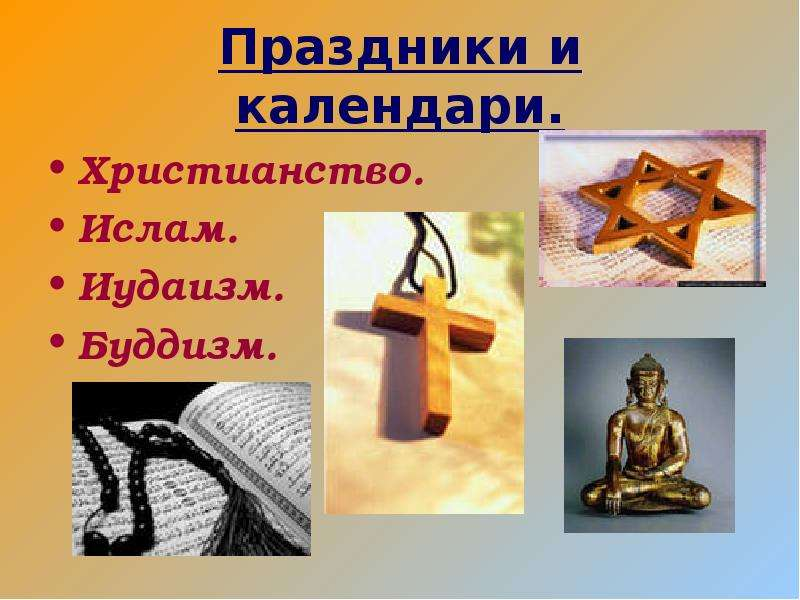 Презентация Праздники и календари. Христианство. Ислам. Иудаизм. Буддизм.