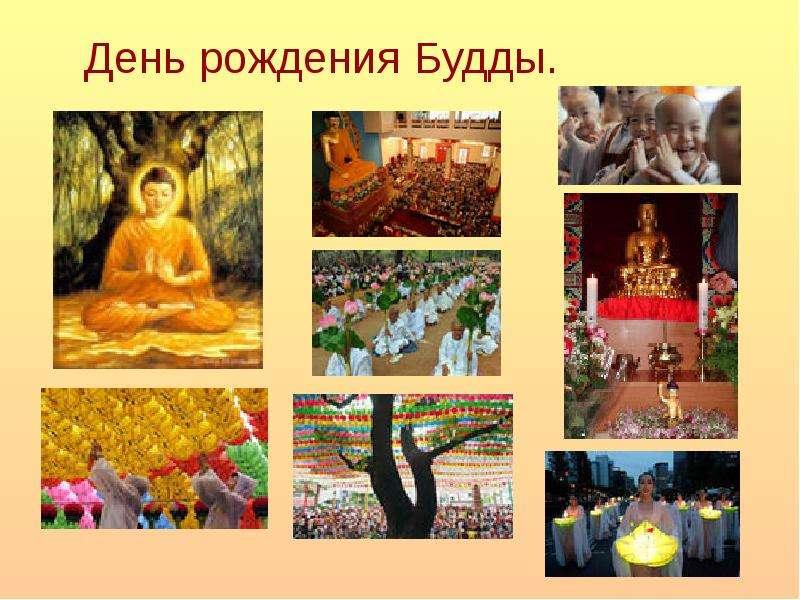 День рождения Будды.