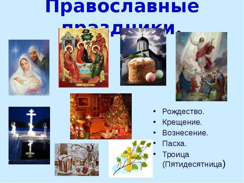 Православные праздники. Рождество. Крещение. Вознесение. Пасха. Троица (Пятидесятница)