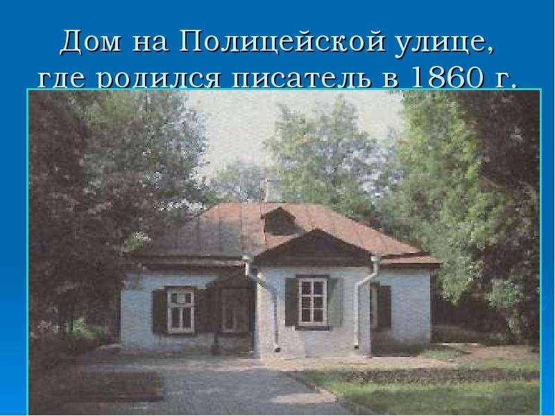 Где этот дом фото дома