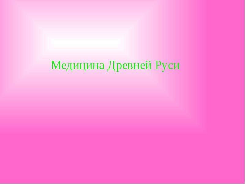 Презентация Медицина древней Руси