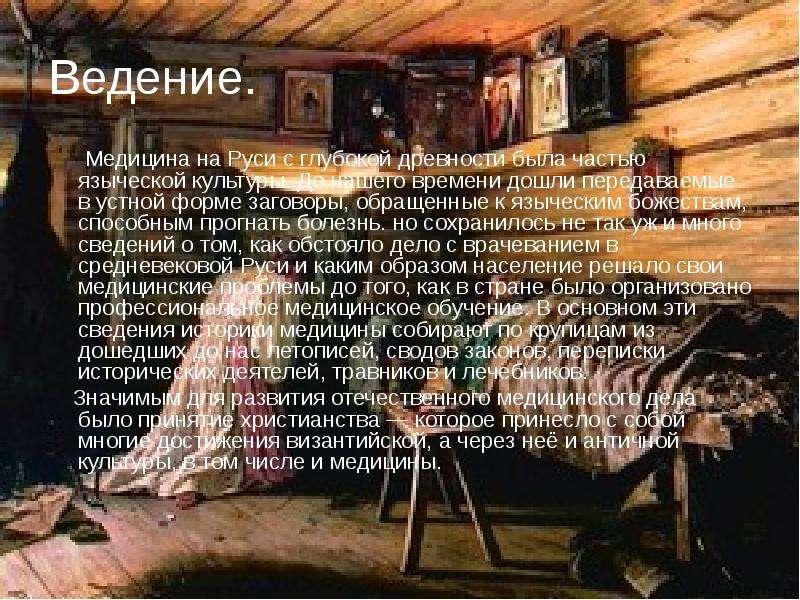 Ведение. Медицина на Руси с глубокой древности была частью языческой культуры. До нашего времени дош