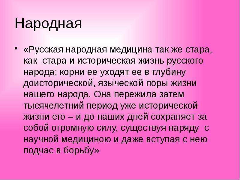 Народная «Русская народная медицина так же стара, как стара и историческая жизнь русского народа; ко