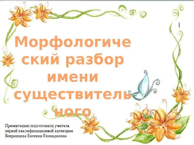 """""""Морфологический разбор имени существительного"""" - презентации по Русскому языку"""
