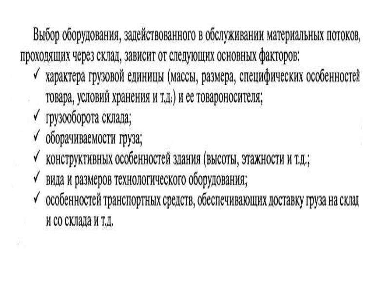 Лекция Система складирования, рис. 44