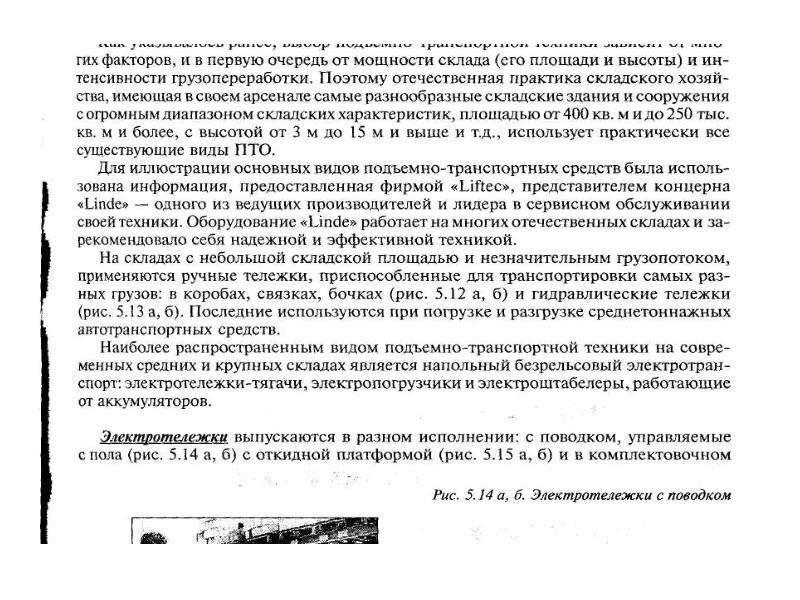 Лекция Система складирования, рис. 47