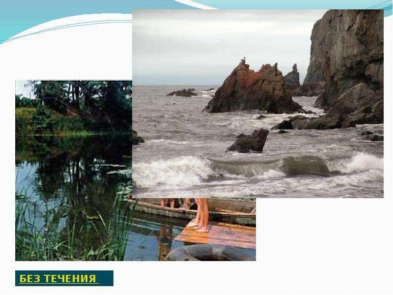 Безопасность на водных объектах Цель урока: Сформировать представление об опасностях на водоемах Задачи урока: Научиться опред, слайд 9