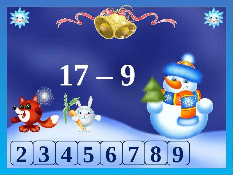 Марта поздравлениями, новогодние математические открытки