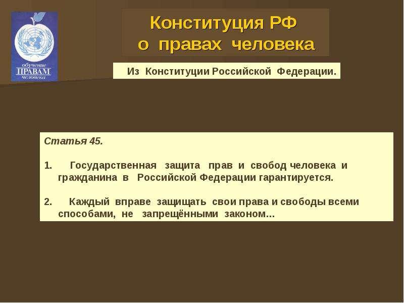 защита личных прав и свобод конституционным судом рф спросил Элвин