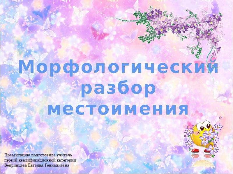 """""""Морфологический разбор местоимения"""" - презентации по Русскому языку"""