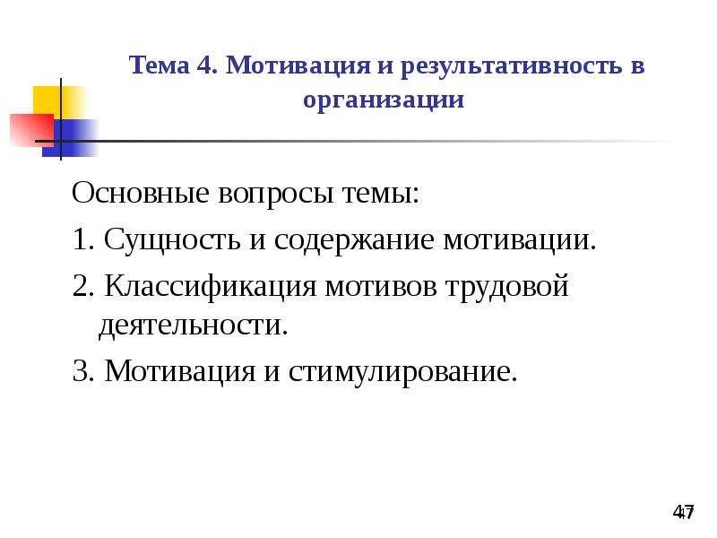 Отчет по практике: Анализ и диагностика трудовых умений и ...