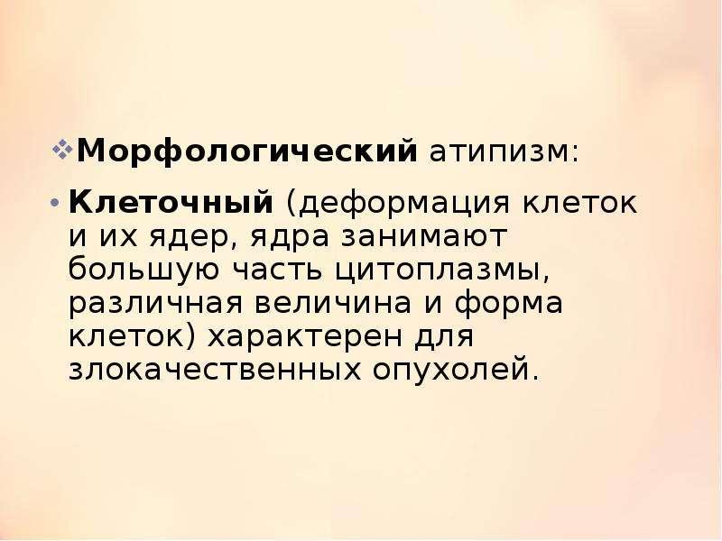 Миосаркома