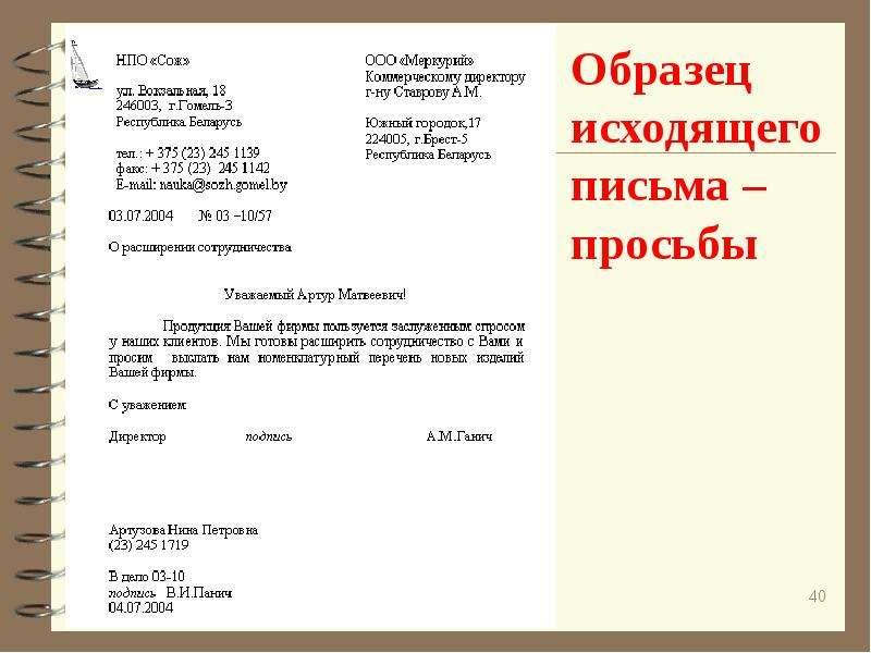Пример письма о просьбе принять на работу