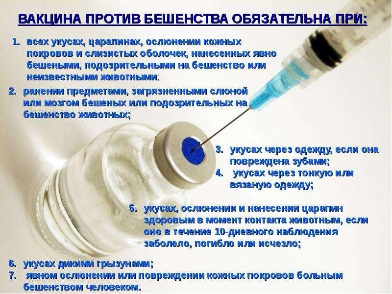 Осложнения после прививки от бешенства