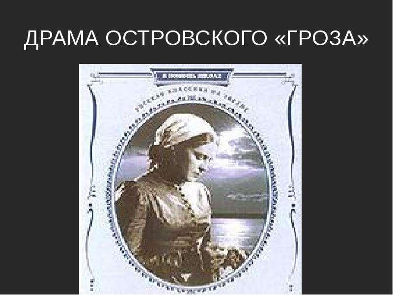 Презентация ДРАМА ОСТРОВСКОГО «ГРОЗА»