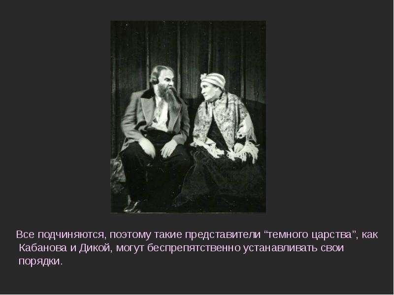"""Все подчиняются, поэтому такие представители """"темного царства"""", как Кабанова и Дикой, могут беспрепя"""