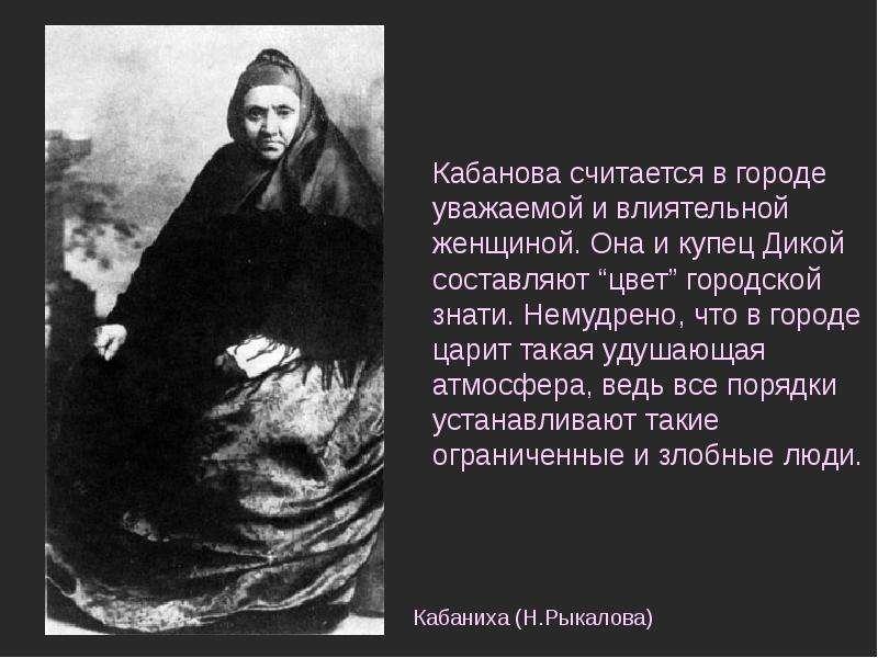 """Кабанова считается в городе уважаемой и влиятельной женщиной. Она и купец Дикой составляют """"цвет"""" го"""