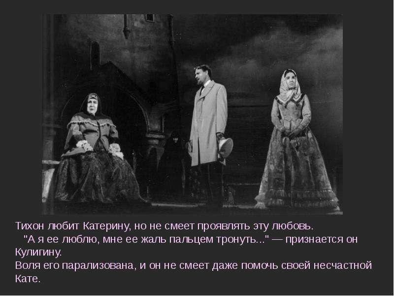 ДРАМА ОСТРОВСКОГО «ГРОЗА», рис. 19