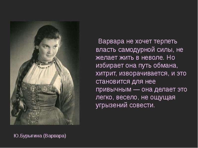 Варвара не хочет терпеть власть самодурной силы, не желает жить в неволе. Но избирает она путь обман