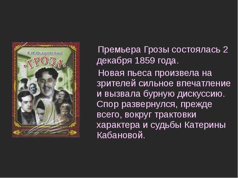 Премьера Грозы состоялась 2 декабря 1859 года. Премьера Грозы состоялась 2 декабря 1859 года. Новая