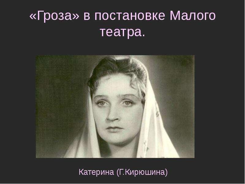 «Гроза» в постановке Малого театра.