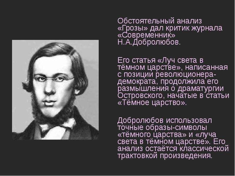 Обстоятельный анализ «Грозы» дал критик журнала «Современник» Н. А. Добролюбов. Обстоятельный анализ