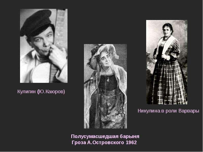 Кулигин (Ю. Каюров) Кулигин (Ю. Каюров)