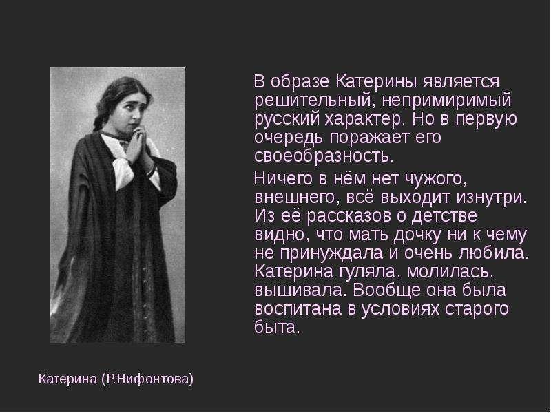 В образе Катерины является решительный, непримиримый русский характер. Но в первую очередь поражает